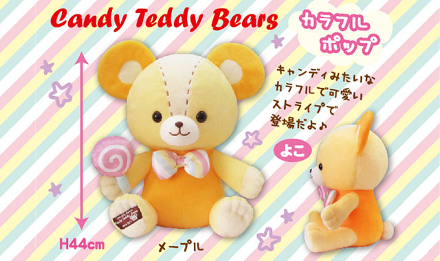 《12月新商品》Candy Teddy Bears カラフルポップ他