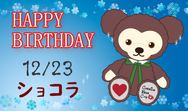 Happy Birthday!豆三郎☆