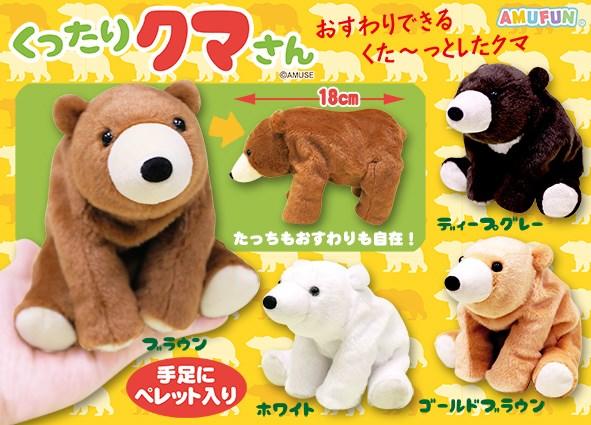 ≪4月の新商品≫アミューズプライズーNEW ITEM!★くったりクマさんでかBIG★
