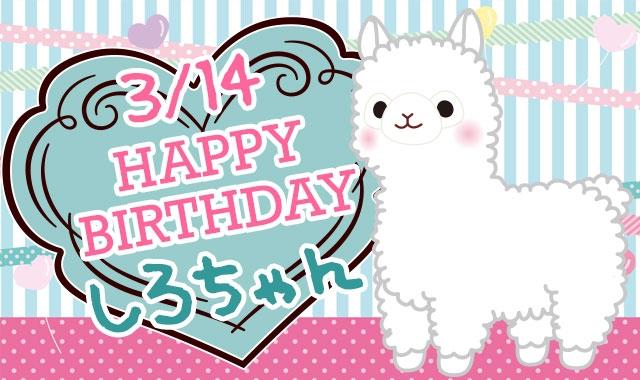 Happy Birthday!しろちゃん♪
