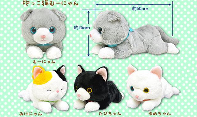 《8月新商品》抱っこ猫むーにゃん