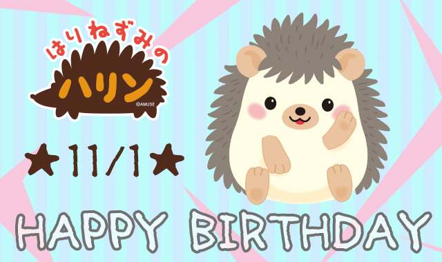 Happy Birthday!ハリン☆