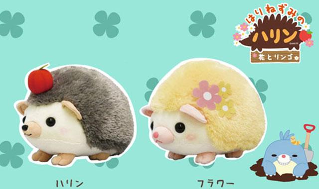 《5月新商品》はりねずみのハリン花とリンゴシリーズが登場!