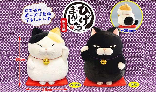 《7月新商品》ひげまんじゅう招き猫