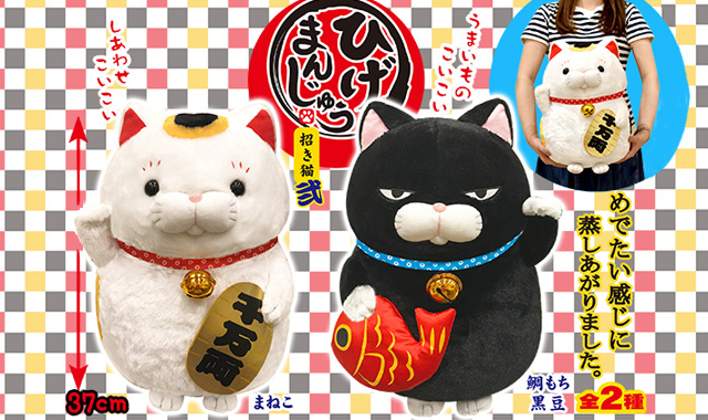 《11月新商品》ひげまんじゅう招き猫弐