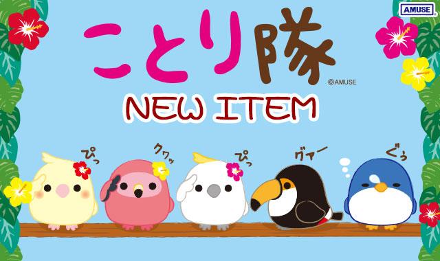 ことり隊 NEW ITEM!