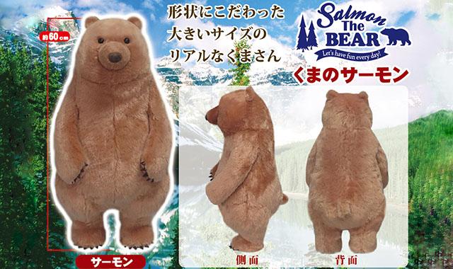 《12月新商品》くまのサーモン