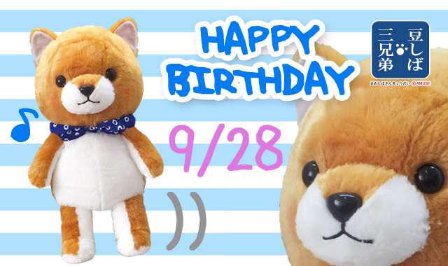 Happy Birthday!豆太郎☆