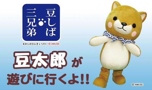 ピノッキースパティオ浜田店に豆太郎が遊びに行くよ!