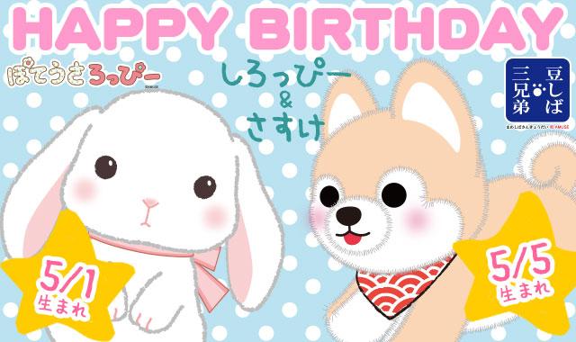 Happy Birthday!しろっぴー&さすけ♪