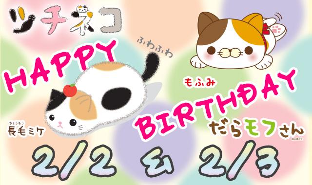 Happy Birthday!ミケ&もふみ♪