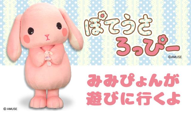 シルクハット横須賀中央店にみみぴょんが遊びに行きます!