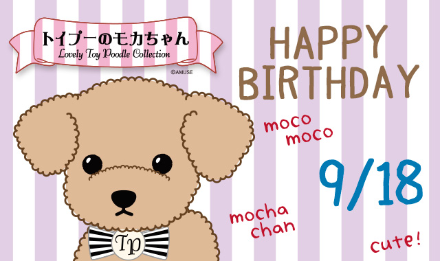 Happy Birthday!モカちゃん☆