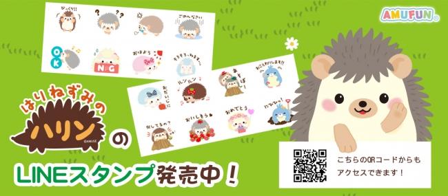 【LINEスタンプ】はりねずみのハリン☆発売開始☆