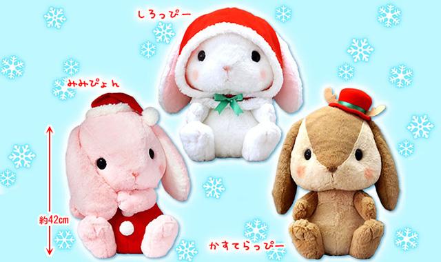 《10月新商品》ぽてうさろっぴー メリークリスマス