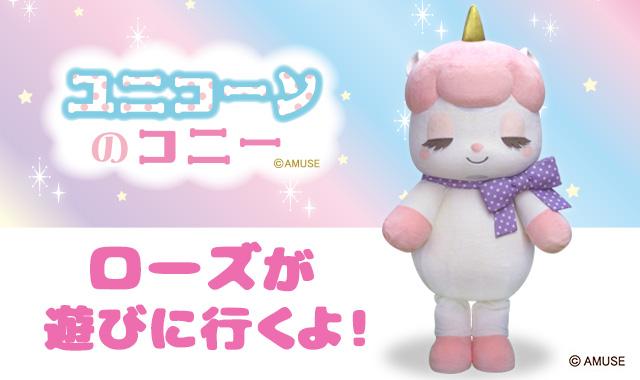 シルクハット横須賀中央店にローズが遊びに行きます!