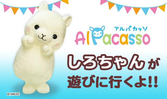【終了しました】シルクハット横須賀中央店にしろちゃんが遊びに行きます!
