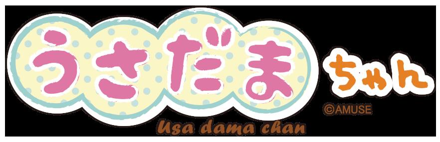 うさだまちゃんロゴ