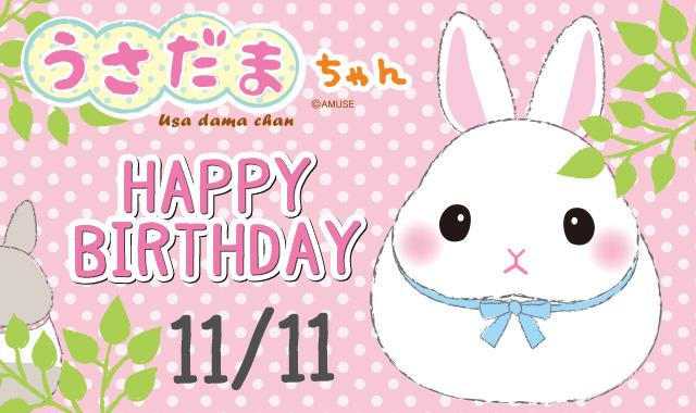Happy Birthday!うさもふ☆