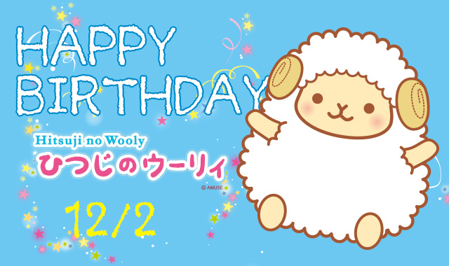 Happy Birthday!ウーリィ♪